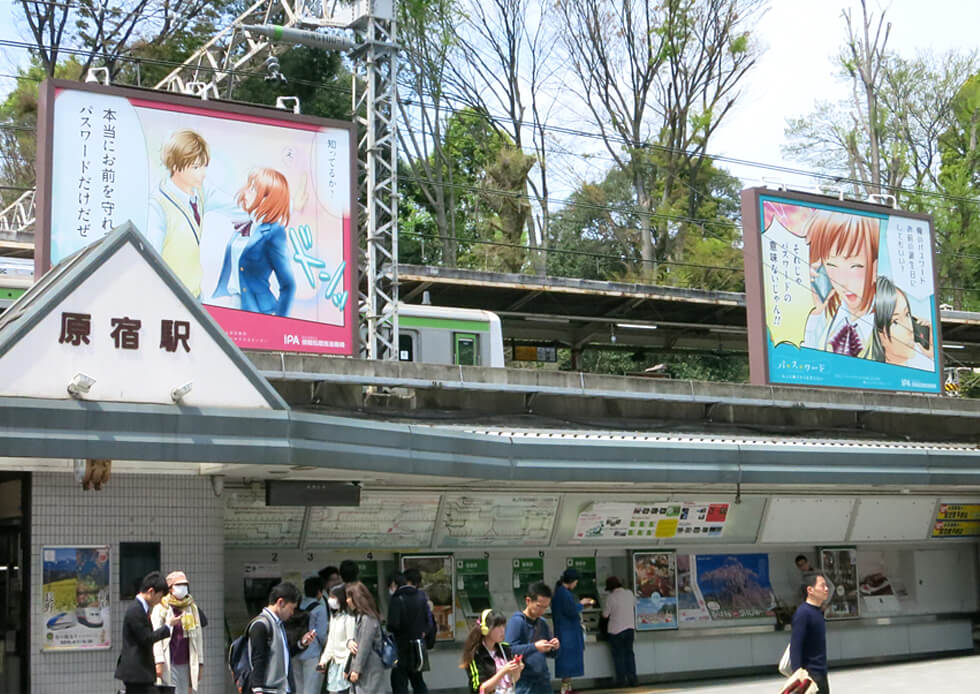 The big signboards at Takesita-dori exit of JR Harajuku Station