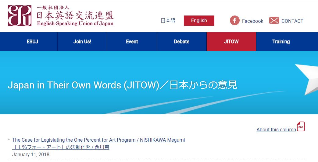 """Japan in Their Own Words"" web page from the English-Speaking Union of Japan website."